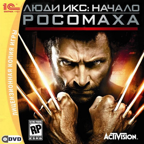 Люди Икс: Начало. Росомаха / X-men Origins: Wolverine (2011/Rus/Repack by Dumu4)