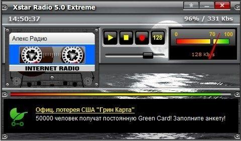 Xstar Radio 6.3 Extreme Скачать