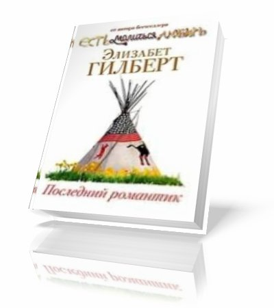 ГИЛБЕРТ ЭЛИЗАБЕТ ПОСЛЕДНИЙ РОМАНТИК СКАЧАТЬ БЕСПЛАТНО