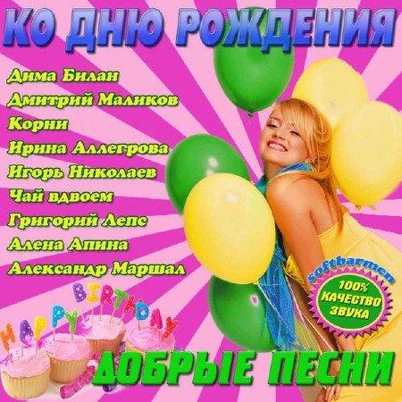 Детские песни про день рождения слушать онлайн бесплатно все песни