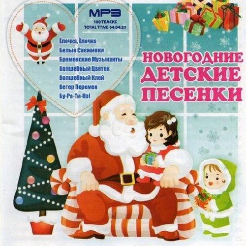 Слушать новогодние песни для детей
