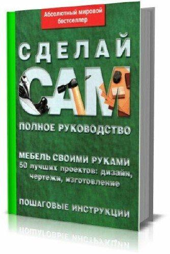 Книга сделай сам мебель своими руками